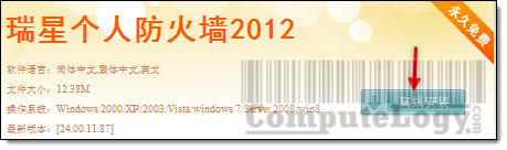 Rising Firewall 2012 Free Download