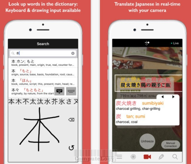 Yomiwa Japanese Dictionary and Translator app banner