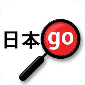 Yomiwa Japanese Dictionary and Translator FREE @ Apple App Store